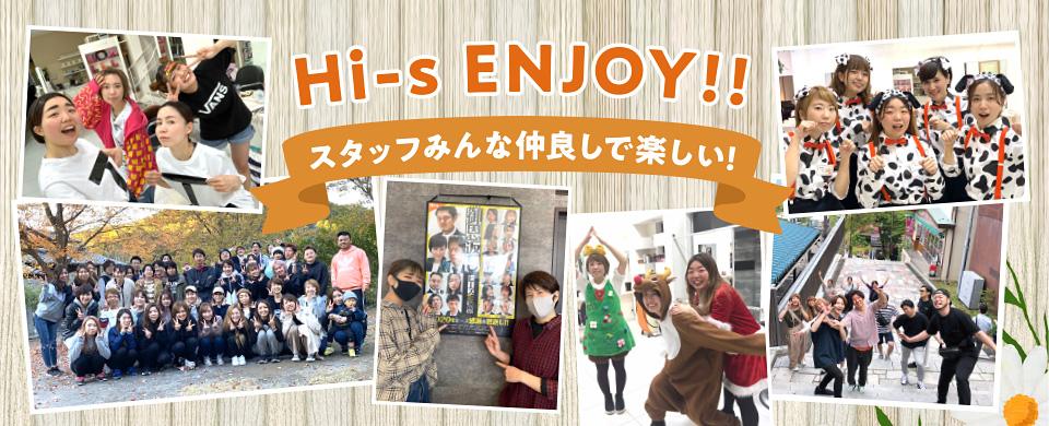 Hi-s ENJOY!! スタッフみんな仲良しで楽しい!